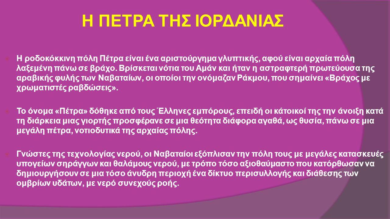  Η ροδοκόκκινη πόλη Πέτρα είναι ένα αριστούργημα γλυπτικής, αφού είναι αρχαία πόλη λαξεμένη πάνω σε βράχο.