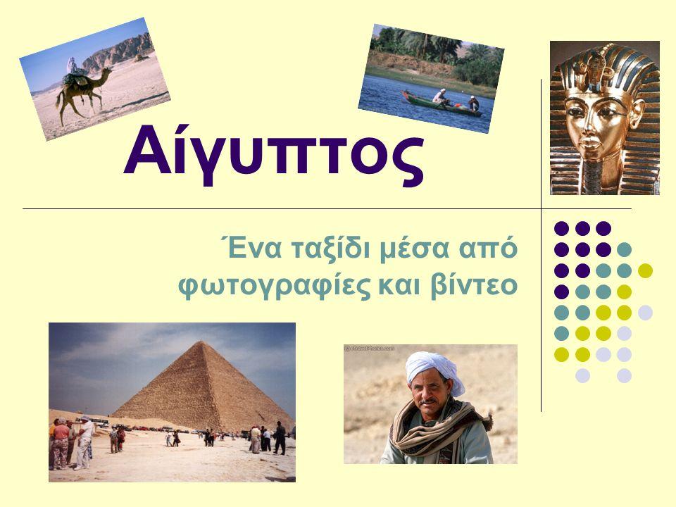 Αίγυπτος Ένα ταξίδι μέσα από φωτογραφίες και βίντεο