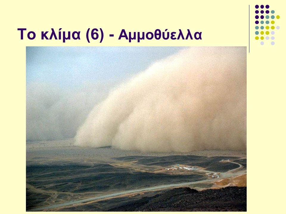 Το κλίμα (6) - Αμμοθύελλα
