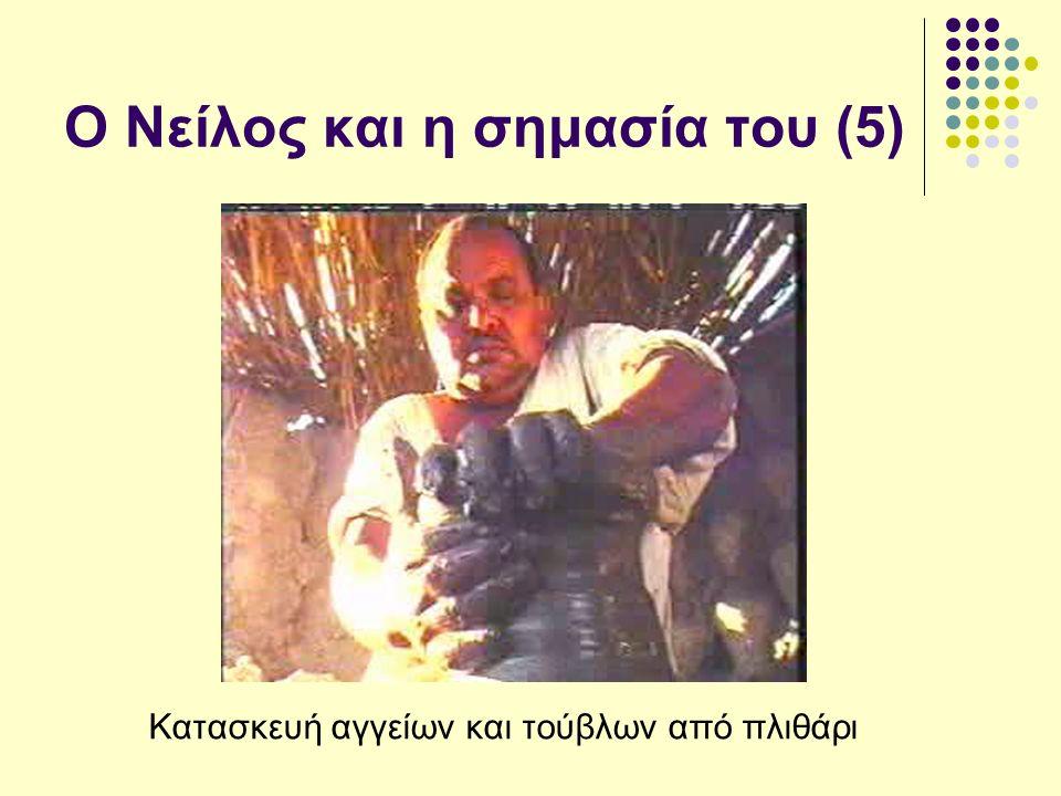Ο Νείλος και η σημασία του (5) Κατασκευή αγγείων και τούβλων από πλιθάρι