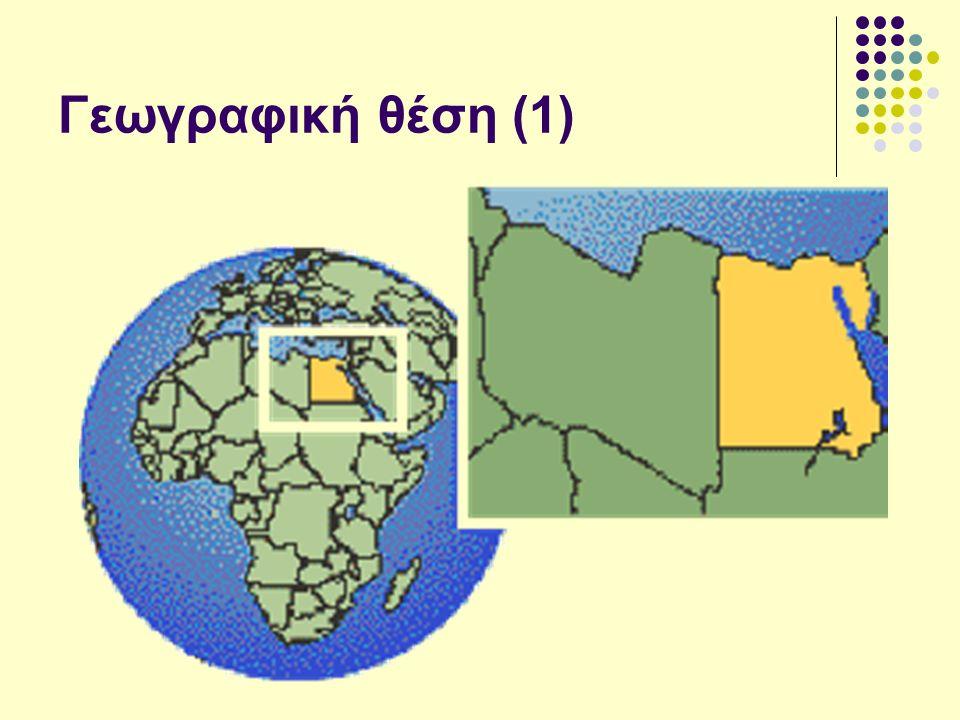 Γεωγραφική θέση (1)