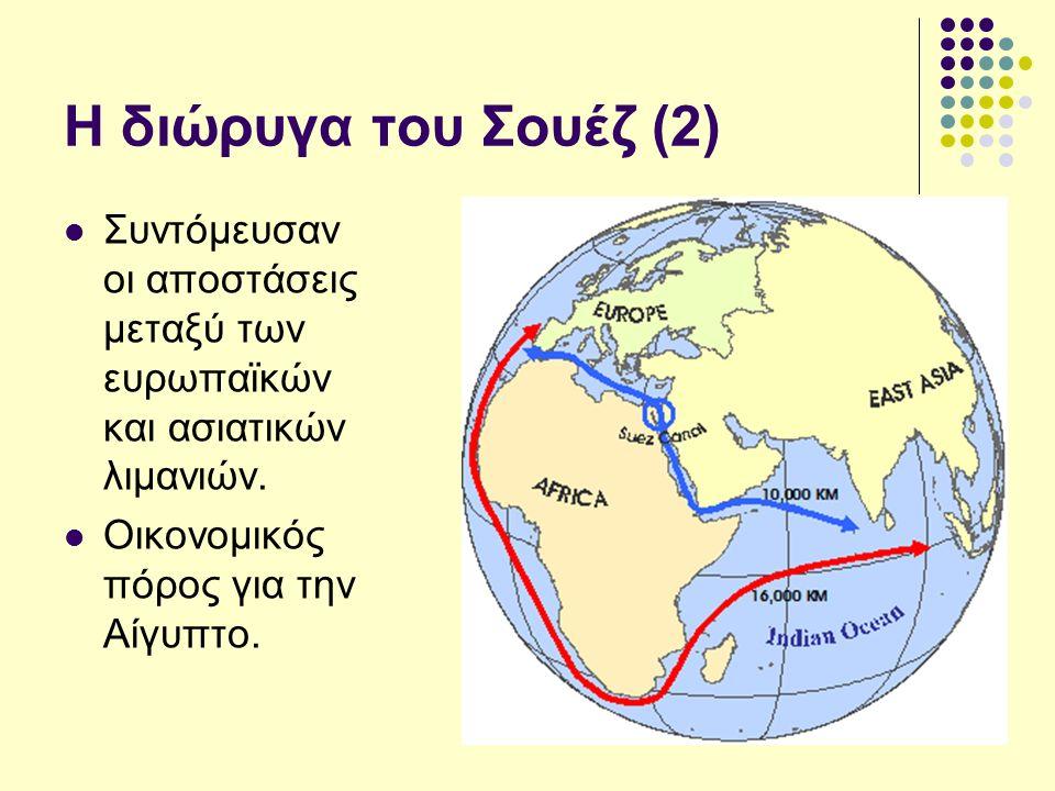 Η διώρυγα του Σουέζ (2) Συντόμευσαν οι αποστάσεις μεταξύ των ευρωπαϊκών και ασιατικών λιμανιών.
