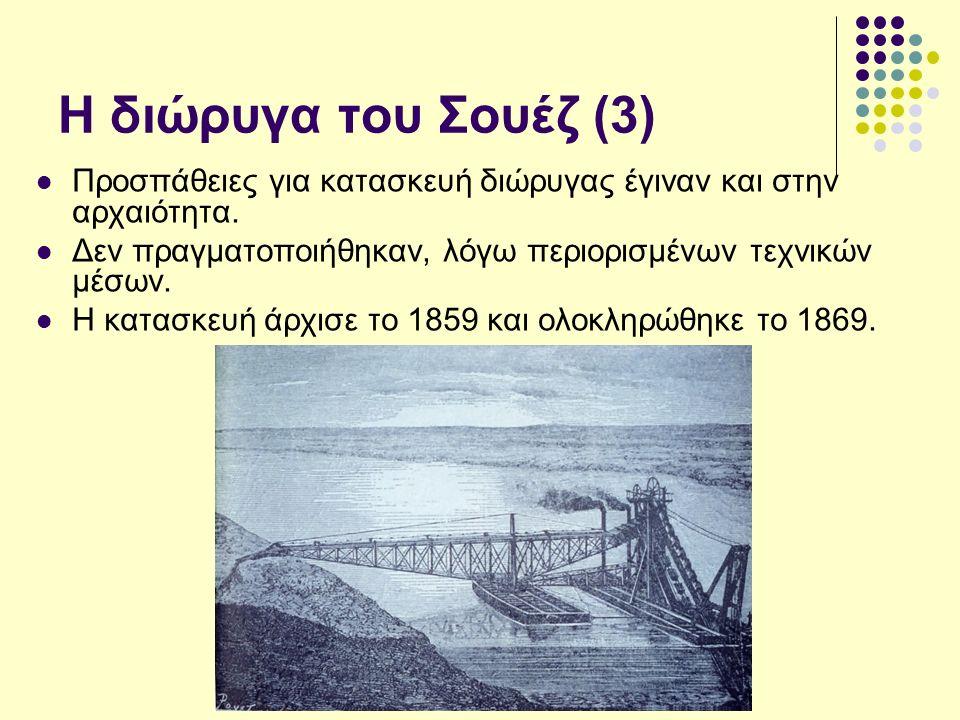 Η διώρυγα του Σουέζ (3) Προσπάθειες για κατασκευή διώρυγας έγιναν και στην αρχαιότητα.