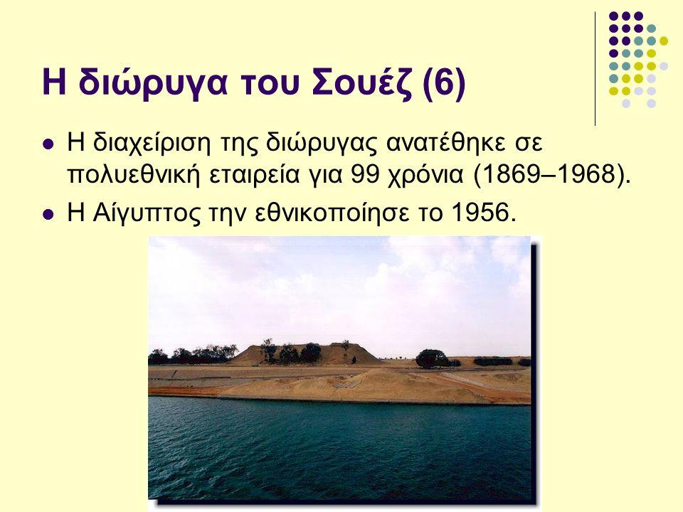 Η διώρυγα του Σουέζ (6) Η διαχείριση της διώρυγας ανατέθηκε σε πολυεθνική εταιρεία για 99 χρόνια (1869–1968).