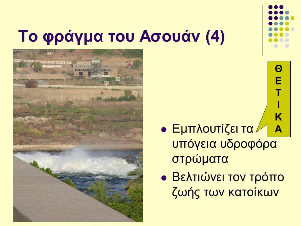 Το φράγμα του Ασουάν (4) Εμπλουτίζει τα υπόγεια υδροφόρα στρώματα Βελτιώνει τον τρόπο ζωής των κατοίκων ΘΕΤΙΚΑΘΕΤΙΚΑ