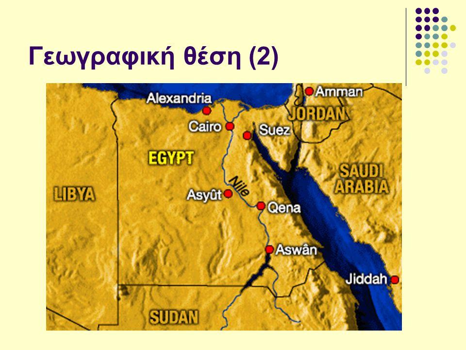 Γεωγραφική θέση (2)