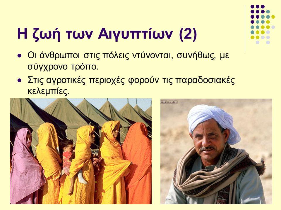 Η ζωή των Αιγυπτίων (2) Οι άνθρωποι στις πόλεις ντύνονται, συνήθως, με σύγχρονο τρόπο.