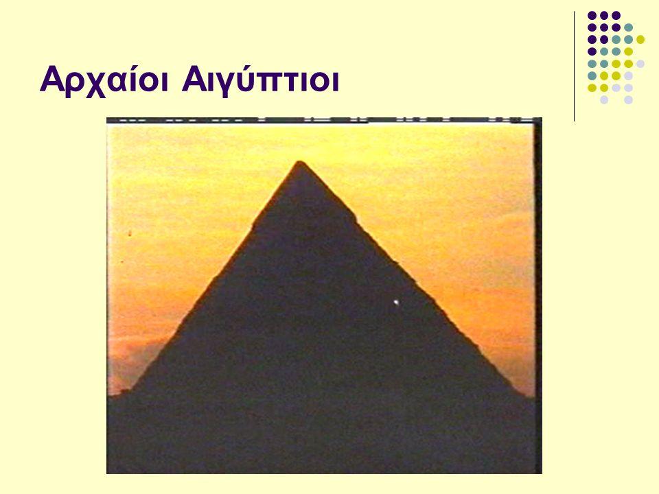 Αρχαίοι Αιγύπτιοι