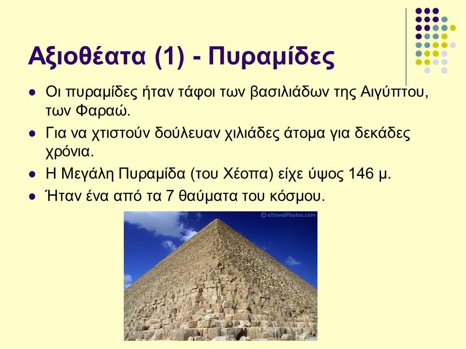 Αξιοθέατα (1) - Πυραμίδες Οι πυραμίδες ήταν τάφοι των βασιλιάδων της Αιγύπτου, των Φαραώ.