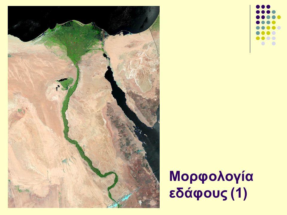 Μορφολογία εδάφους (1)