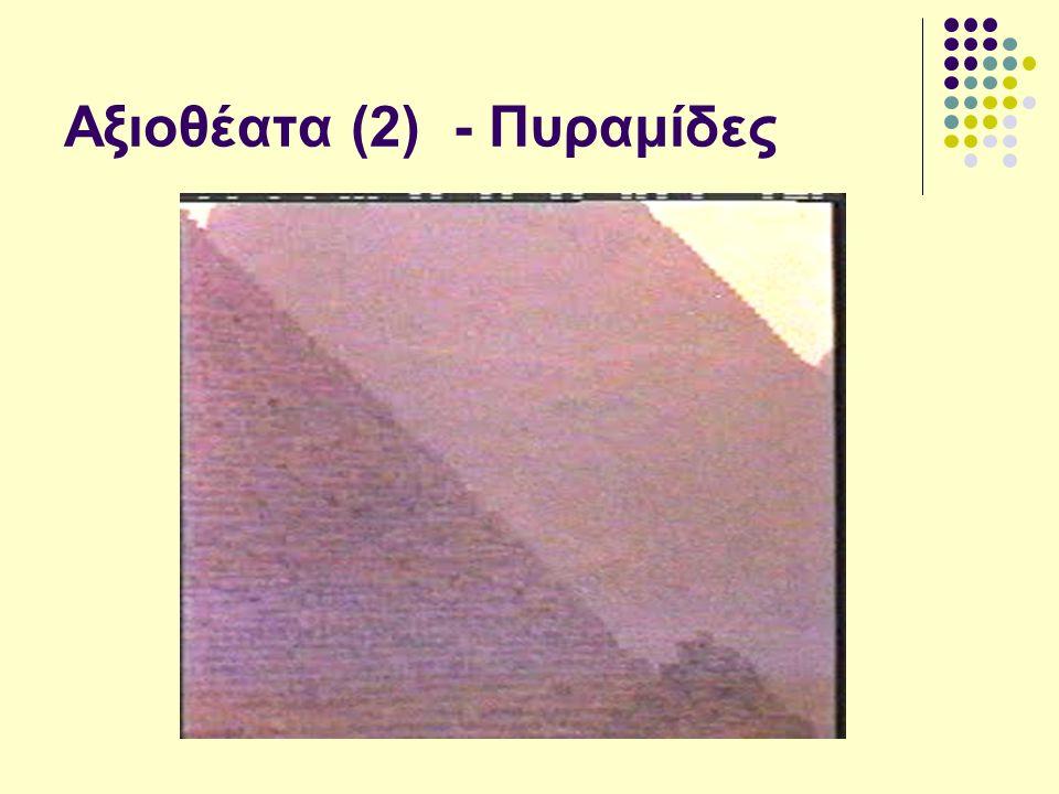 Αξιοθέατα (2) - Πυραμίδες