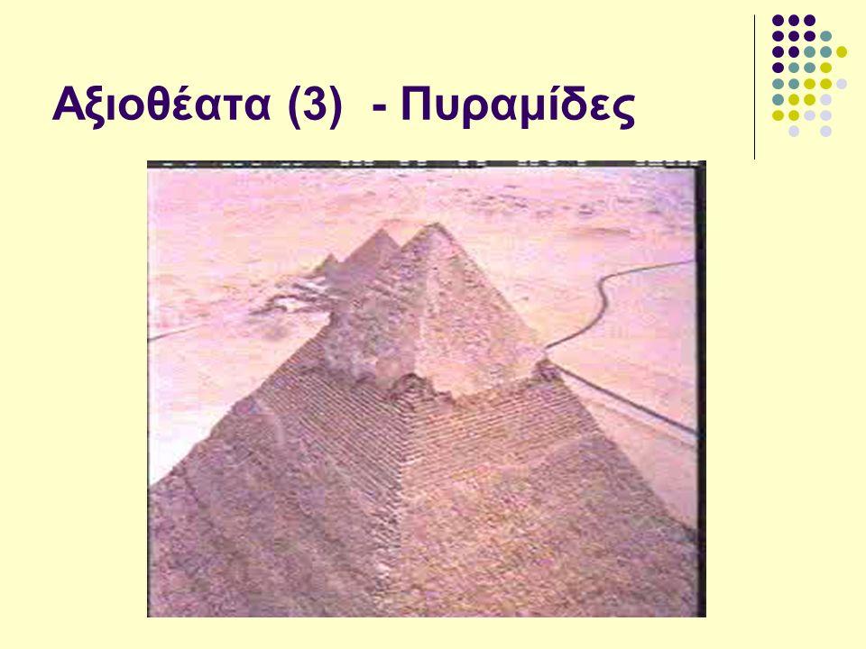 Αξιοθέατα (3) - Πυραμίδες