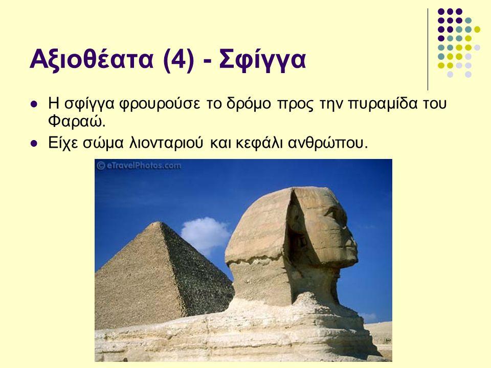 Αξιοθέατα (4) - Σφίγγα Η σφίγγα φρουρούσε το δρόμο προς την πυραμίδα του Φαραώ.