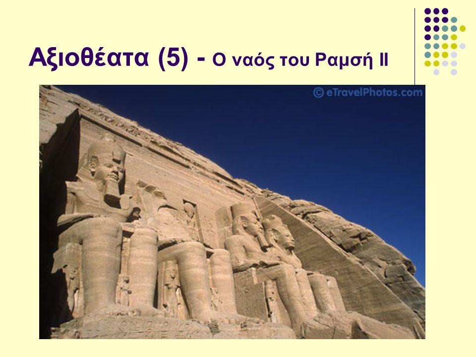 Αξιοθέατα (5) - Ο ναός του Ραμσή ΙΙ