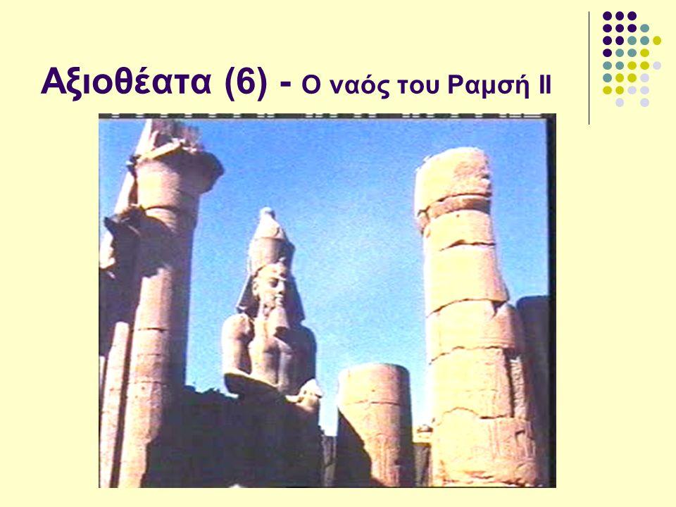 Αξιοθέατα (6) - Ο ναός του Ραμσή ΙΙ