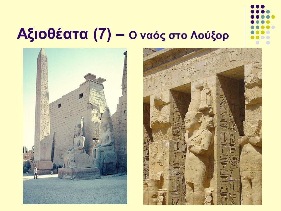 Αξιοθέατα (7) – Ο ναός στο Λούξορ