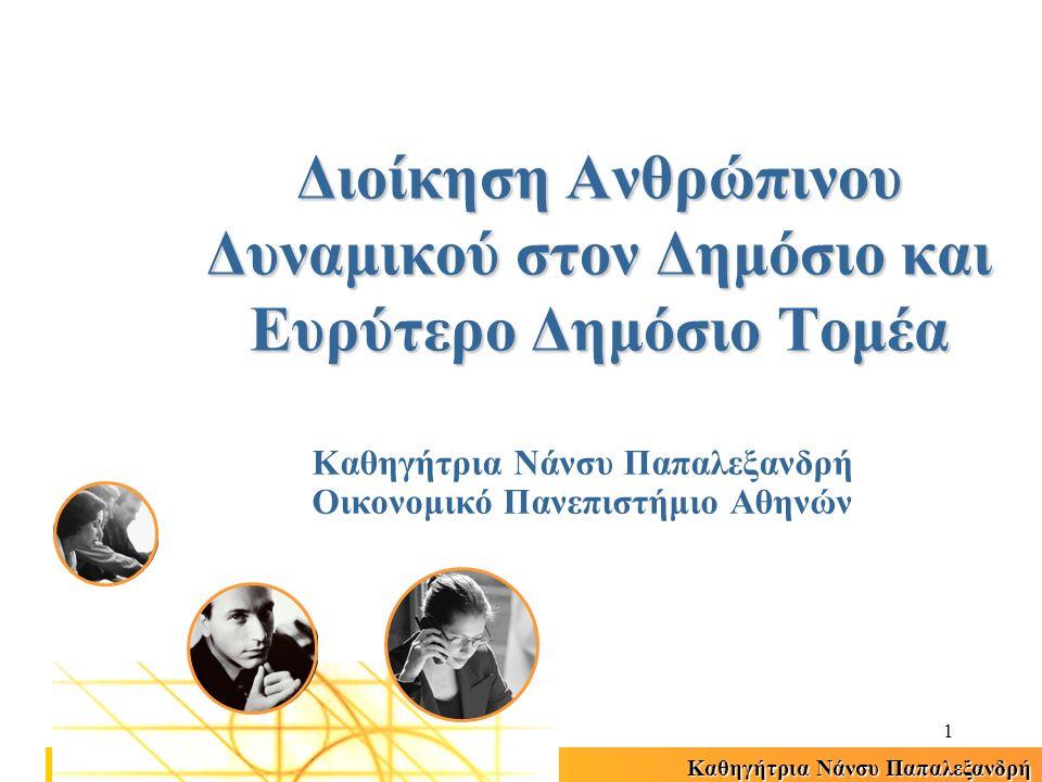 Καθηγήτρια Νάνσυ Παπαλεξανδρή 2 Δημόσια Διοίκηση (Public Administration) Το σύνολο των δραστηριοτήτων που αποβλέπουν στην επίτευξη των οικονομικών και κοινωνικών στόχων του Κράτους και της Κυβέρνησης μέσω της αξιοποίησης των υλικών πόρων & του ανθρώπινου δυναμικού