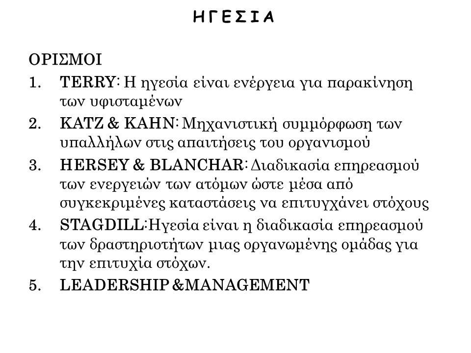 ΗΓΕΣΙΑ ΟΡΙΣΜΟΙ 1.TERRY: Η ηγεσία είναι ενέργεια για παρακίνηση των υφισταμένων 2.KATZ & KAHN: Μηχανιστική συμμόρφωση των υπαλλήλων στις απαιτήσεις του