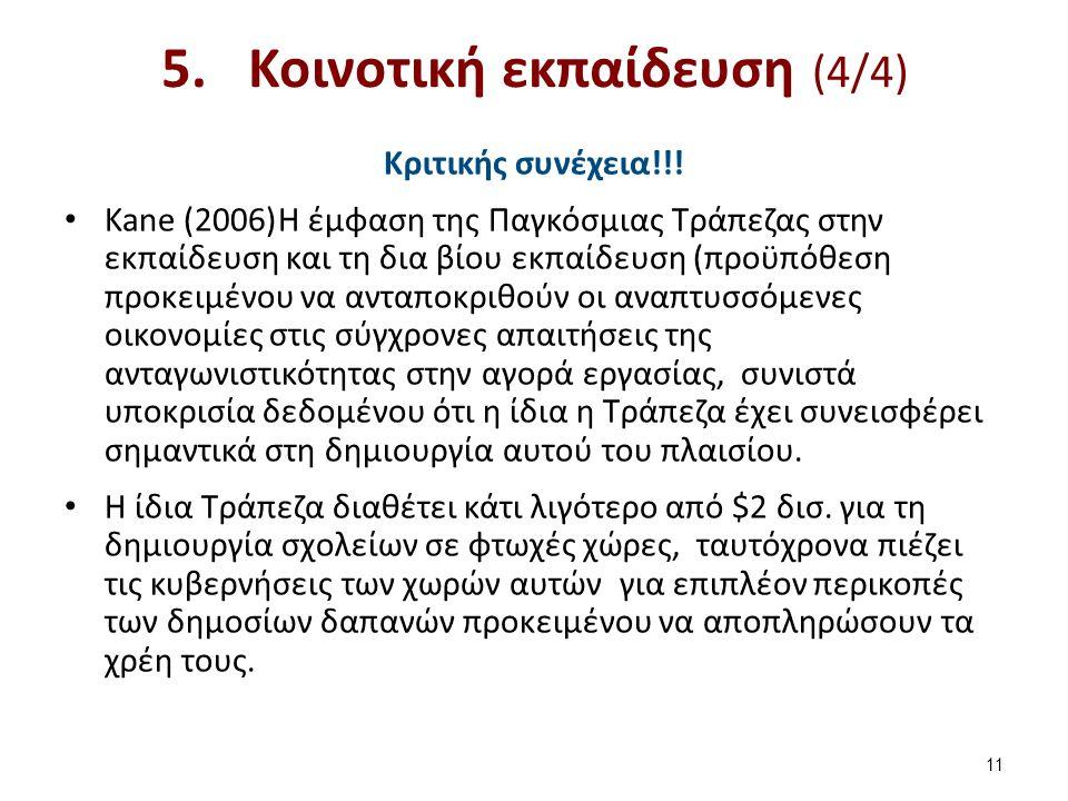 5.Κοινοτική εκπαίδευση (4/4) Κριτικής συνέχεια!!.