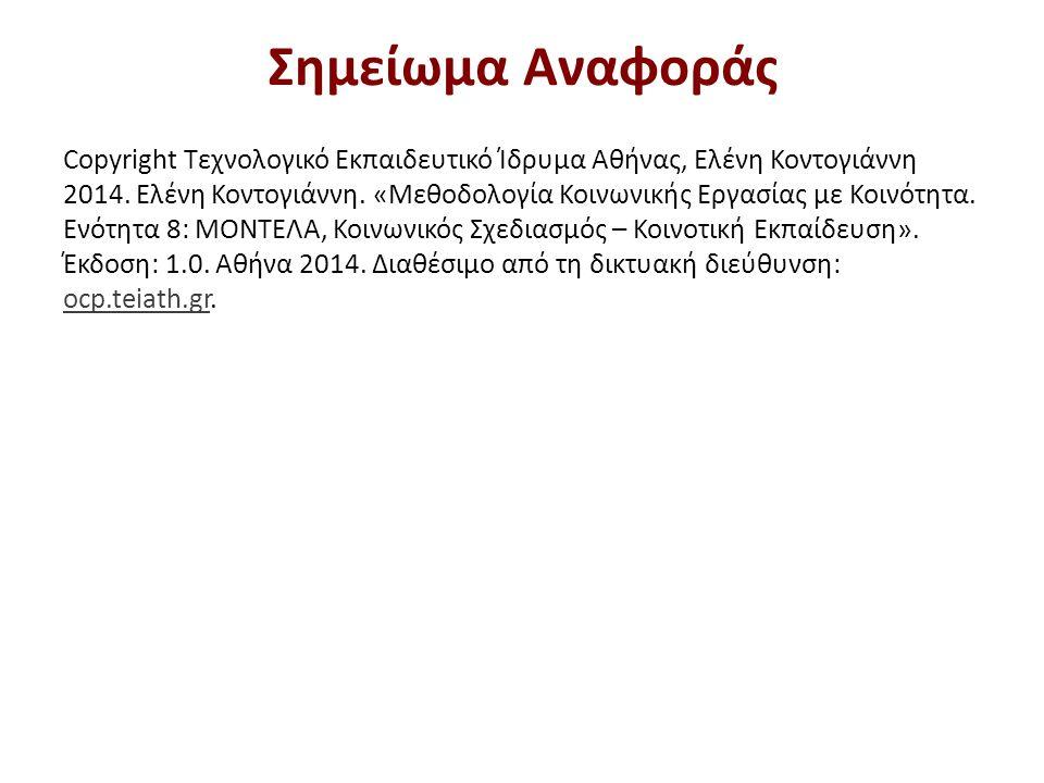 Σημείωμα Αναφοράς Copyright Τεχνολογικό Εκπαιδευτικό Ίδρυμα Αθήνας, Ελένη Κοντογιάννη 2014.