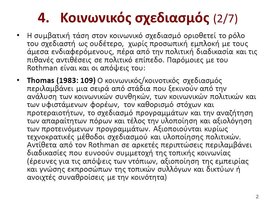 4.Κοινωνικός σχεδιασμός (3/7) Peterman (2004: 268) σε αντίθεση με τις συμβατικές απόψεις που προαναφέρθηκαν, υποστηρίζει ότι: o Κάθε διαδικασία λήψης αποφάσεων έχει πολιτική διάσταση o Στόχος του σχεδιαστή-συνηγόρου είναι να κάνει τη διαδικασία του σχεδιασμού προσβάσιμη και κατανοητή από όλα τα μέλη της τοπικής κοινωνίας και να αναπτύξει προγράμματα που ανταποκρίνονται στα συμφέροντα των πιο αδύναμων μελών της κοινότητας.