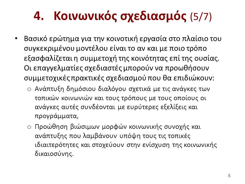4.Κοινωνικός σχεδιασμός (6/7) Η ελληνική εμπειρία σε ότι αφορά στο κοινωνικό σχεδιασμό είναι εξαιρετικά περιορισμένη τόσο σε επίπεδο διοίκησης (ιδιαίτερα στο τοπικό επίπεδο) όσο και σε επίπεδο φορέων και στελεχών.