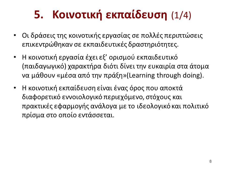 5.Κοινοτική εκπαίδευση (1/4) Οι δράσεις της κοινοτικής εργασίας σε πολλές περιπτώσεις επικεντρώθηκαν σε εκπαιδευτικές δραστηριότητες.