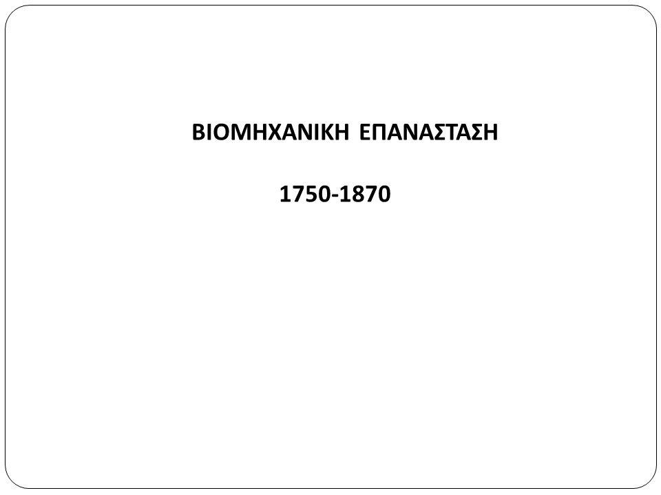 ΒΙΟΜΗΧΑΝΙΚΗ ΕΠΑΝΑΣΤΑΣΗ 1750-1870