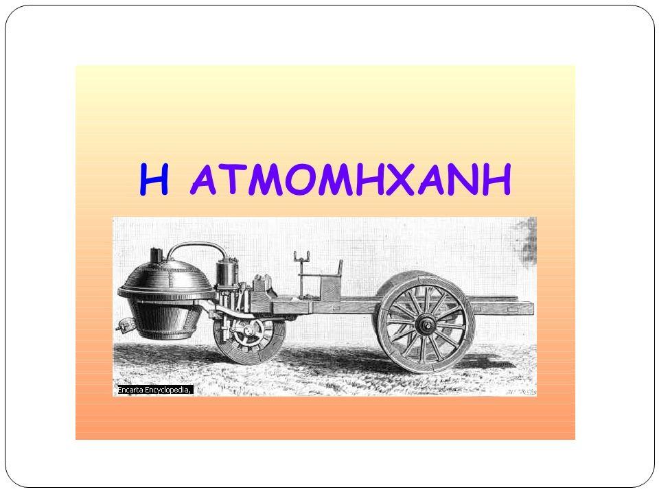 Τα κύρια μέρη μιας ατμομηχανής είναι ο θάλαμος καύσης, όπου καίγεται το καύσιμο (π.χ.
