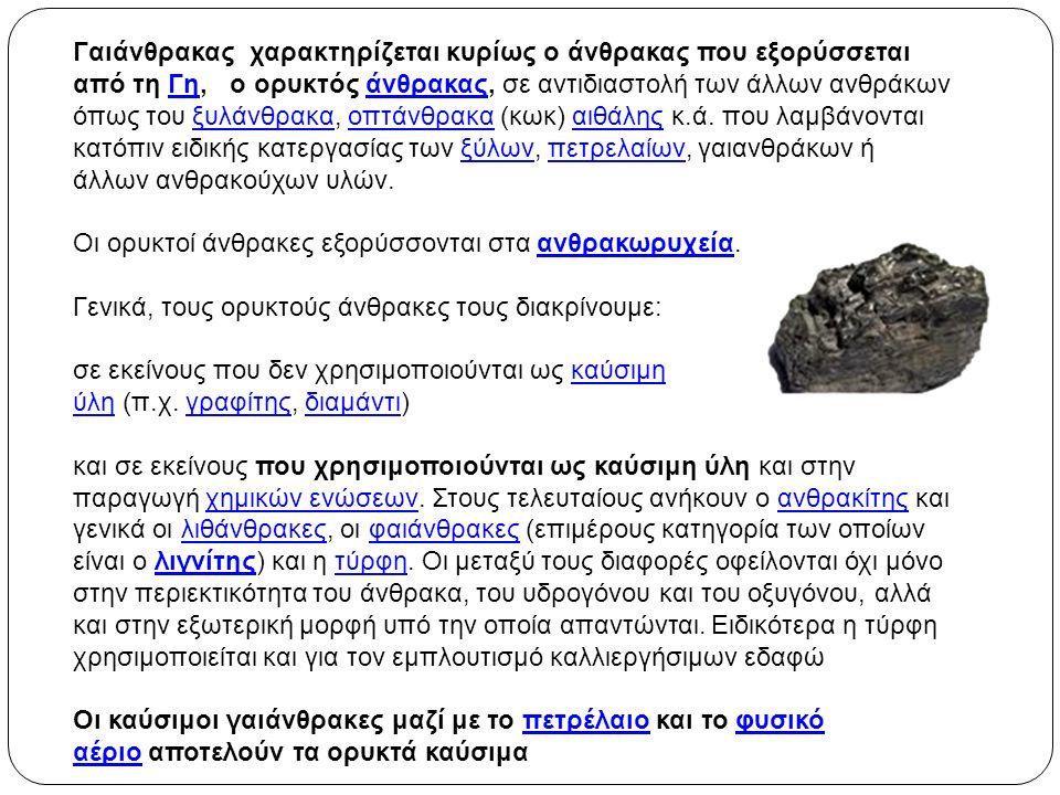 Γαιάνθρακας χαρακτηρίζεται κυρίως ο άνθρακας που εξορύσσεται από τη Γη, ο ορυκτός άνθρακας, σε αντιδιαστολή των άλλων ανθράκων όπως του ξυλάνθρακα, οπτάνθρακα (κωκ) αιθάλης κ.ά.