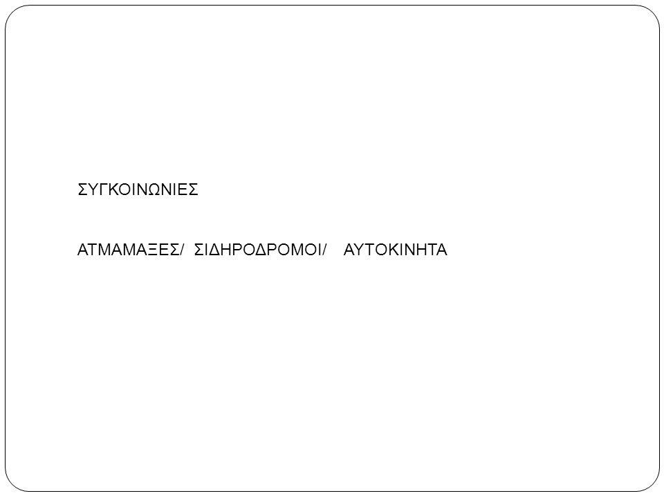 ΣΥΓΚΟΙΝΩΝΙΕΣ ΑΤΜΑΜΑΞΕΣ/ ΣΙΔΗΡΟΔΡΟΜΟΙ/ ΑΥΤΟΚΙΝΗΤΑ