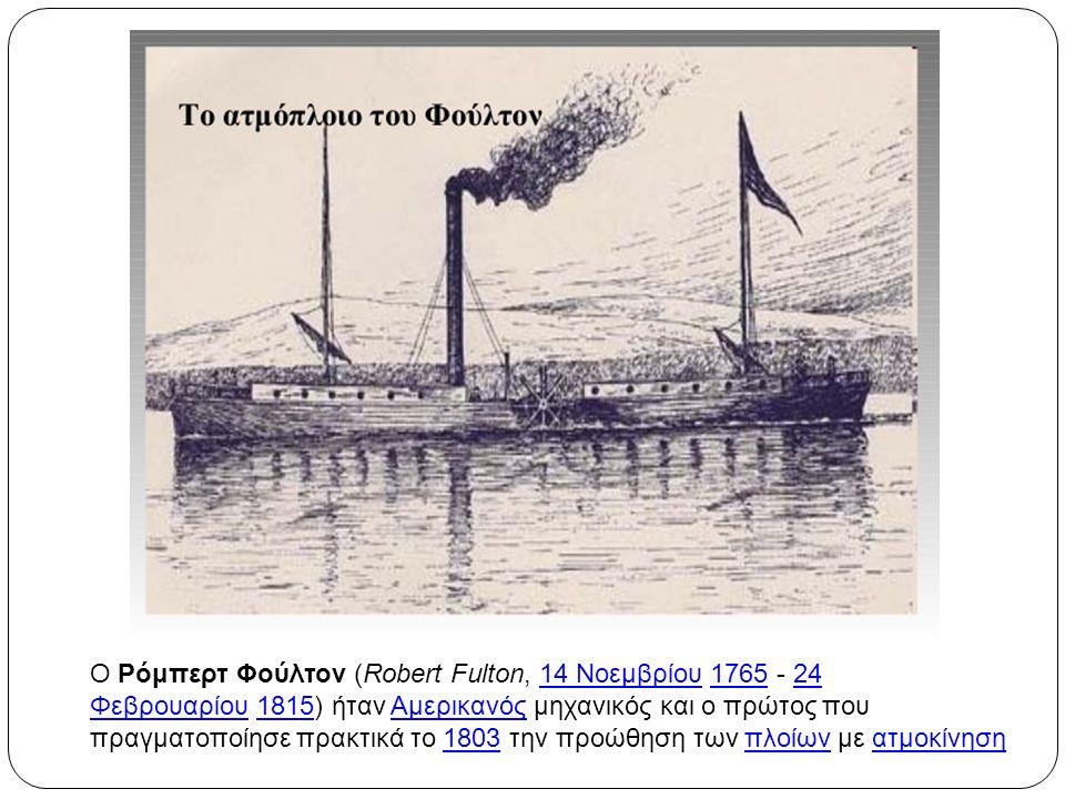 Ο Ρόμπερτ Φούλτον (Robert Fulton, 14 Νοεμβρίου 1765 - 24 Φεβρουαρίου 1815) ήταν Αμερικανός μηχανικός και ο πρώτος που πραγματοποίησε πρακτικά το 1803 την προώθηση των πλοίων με ατμοκίνηση14 Νοεμβρίου176524 Φεβρουαρίου1815Αμερικανός1803πλοίωνατμοκίνηση