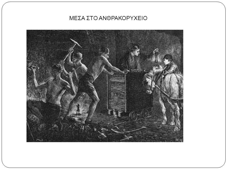 ΜΕΣΑ ΣΤΟ ΑΝΘΡΑΚΟΡΥΧΕΙΟ