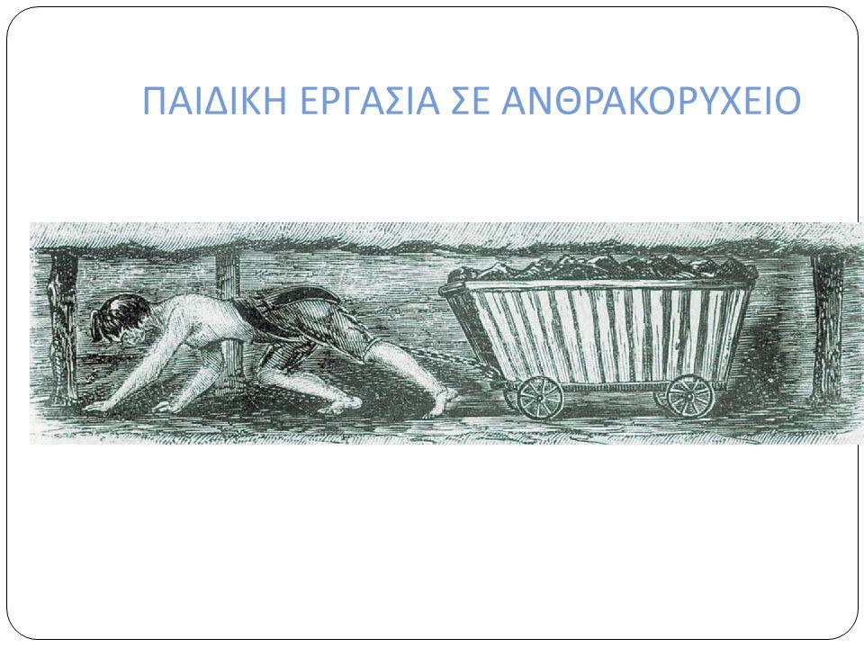 ΠΑΙΔΙΚΗ ΕΡΓΑΣΙΑ ΣΕ ΑΝΘΡΑΚΟΡΥΧΕΙΟ