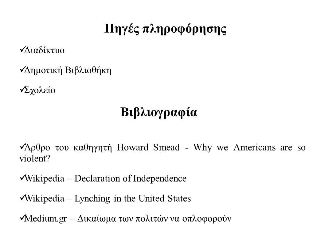 Πηγές πληροφόρησης Διαδίκτυο Δημοτική Βιβλιοθήκη Σχολείο Βιβλιογραφία Άρθρο του καθηγητή Howard Smead - Why we Americans are so violent.