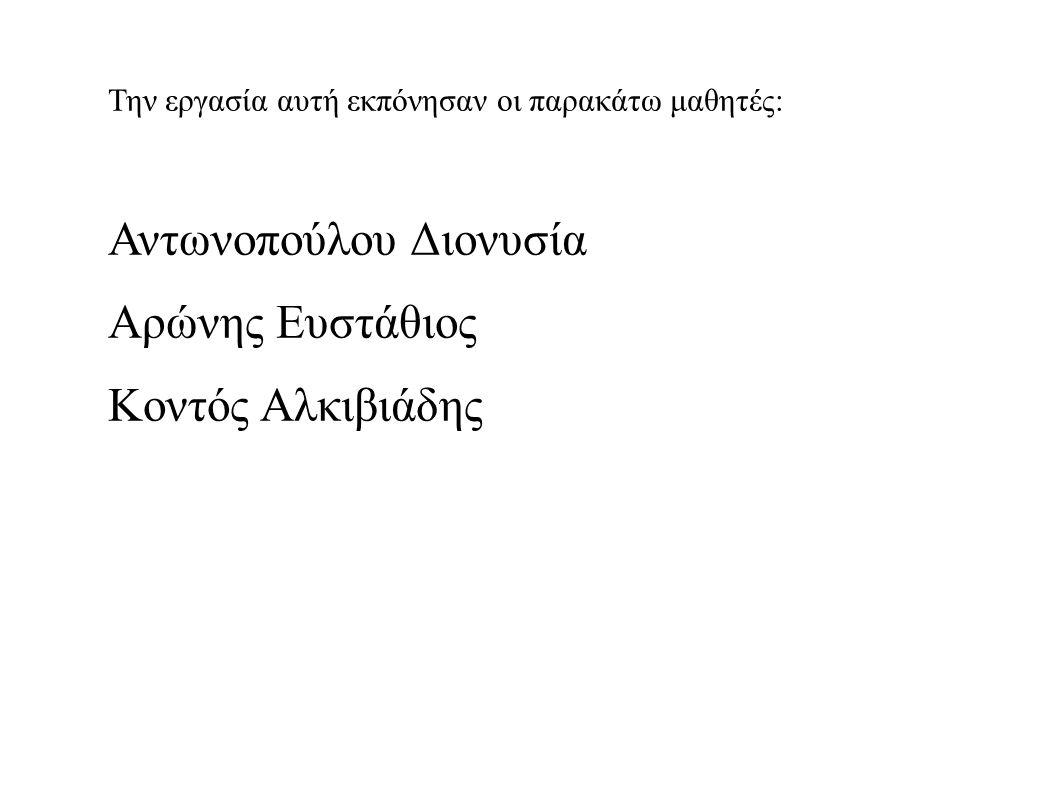 Την εργασία αυτή εκπόνησαν οι παρακάτω μαθητές: Αντωνοπούλου Διονυσία Αρώνης Ευστάθιος Κοντός Αλκιβιάδης