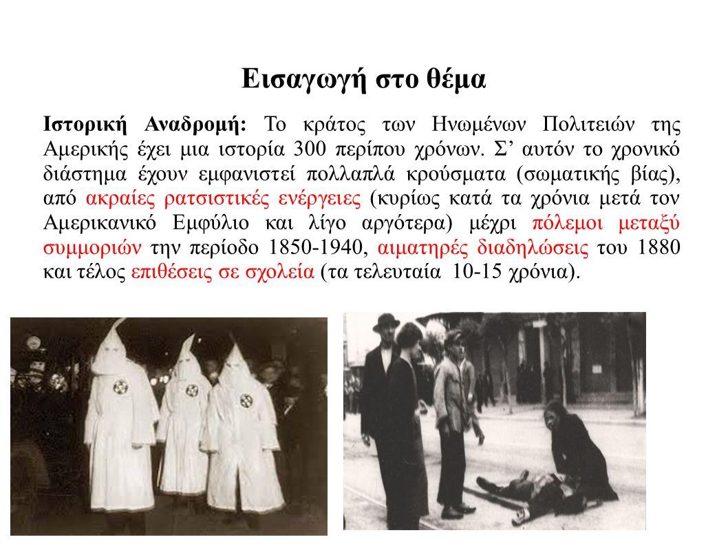 ᅢ Επίλογος Έπειτα από μια ιστορική αναφορά στην σύντομη ιστορία της Αμερικής, εντοπίστηκαν οι λόγοι ύπαρξης βίας (ρατσισμός, πολλές εθνικότητες κ.α.).