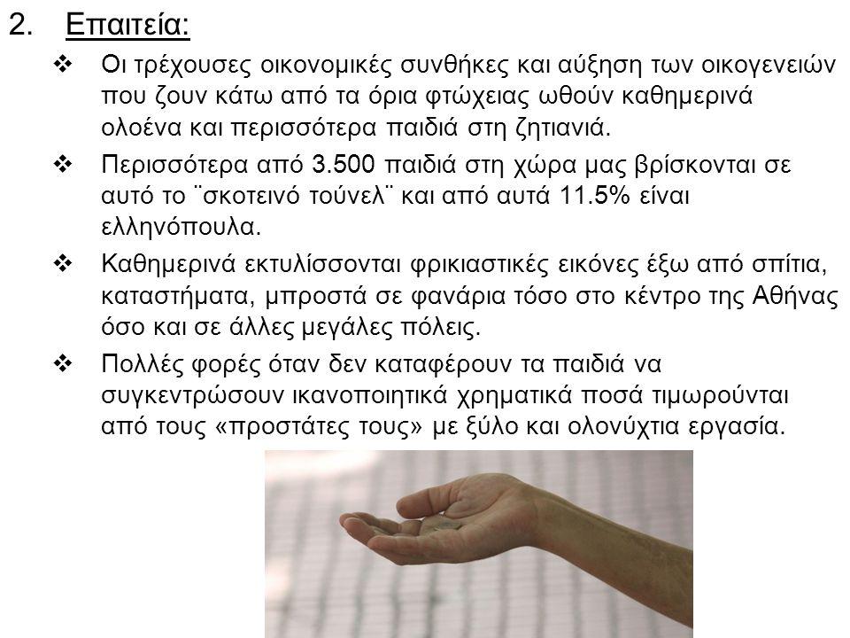 2.Επαιτεία:  Οι τρέχουσες οικονομικές συνθήκες και αύξηση των οικογενειών που ζουν κάτω από τα όρια φτώχειας ωθούν καθημερινά ολοένα και περισσότερα