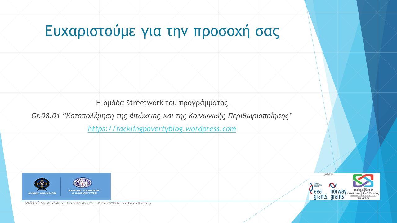 """Ευχαριστούμε για την προσοχή σας Η ομάδα Streetwork του προγράμματος Gr.08.01 """"Καταπολέμηση της Φτώχειας και της Κοινωνικής Περιθωριοποίησης"""" https://"""