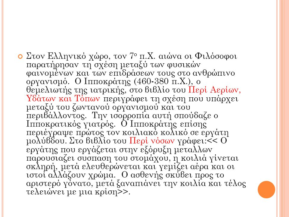 Στον Ελληνικό χώρο, τον 7 ο π.Χ. αιώνα οι Φιλόσοφοι παρατήρησαν τη σχέση μεταξύ των φυσικών φαινομένων και των επιδράσεων τους στο ανθρώπινο οργανισμό