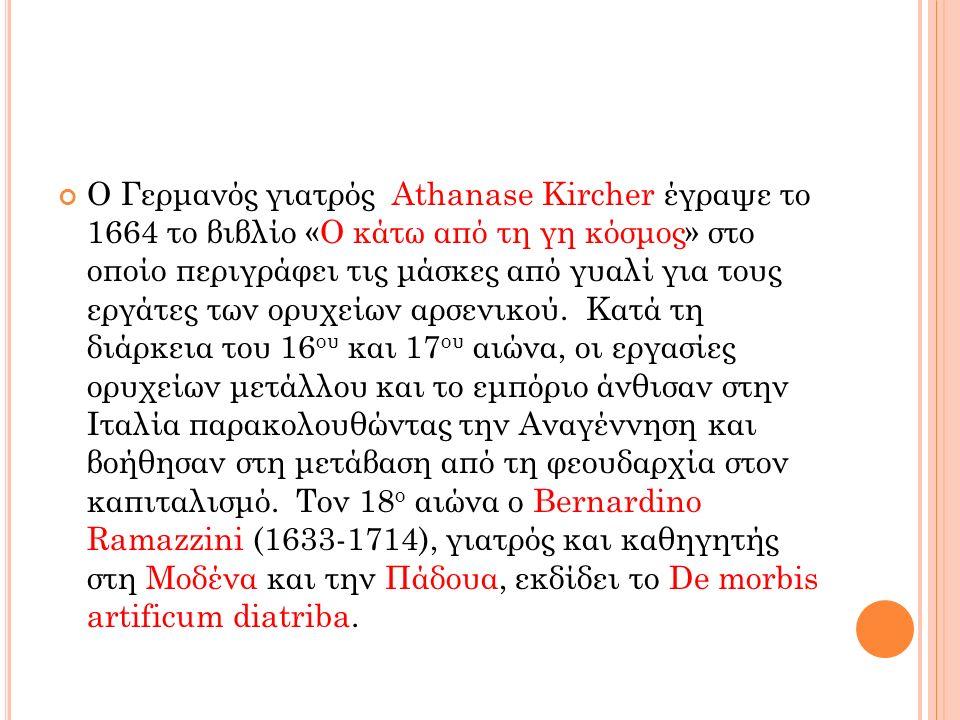 Ο Γερμανός γιατρός Athanase Kircher έγραψε το 1664 το βιβλίο «Ο κάτω από τη γη κόσμος» στο οποίο περιγράφει τις μάσκες από γυαλί για τους εργάτες των