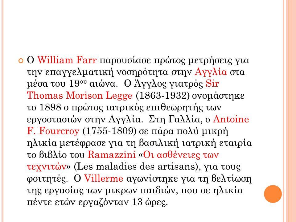 Ο William Farr παρουσίασε πρώτος μετρήσεις για την επαγγελματική νοσηρότητα στην Αγγλία στα μέσα του 19 ου αιώνα. Ο Άγγλος γιατρός Sir Thomas Morison