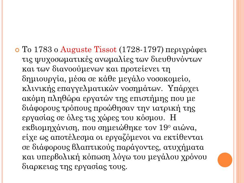 Το 1783 ο Auguste Tissot (1728-1797) περιγράφει τις ψυχοσωματικές ανωμαλίες των διευθυνόντων και των διανοούμενων και προτείενει τη δημιουργία, μέσα σ