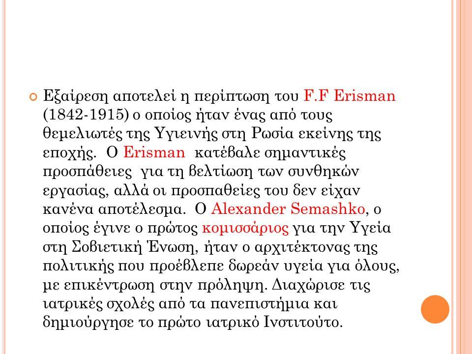 Εξαίρεση αποτελεί η περίπτωση του F.F Erisman (1842-1915) ο οποίος ήταν ένας από τους θεμελιωτές της Υγιεινής στη Ρωσία εκείνης της εποχής. Ο Erisman