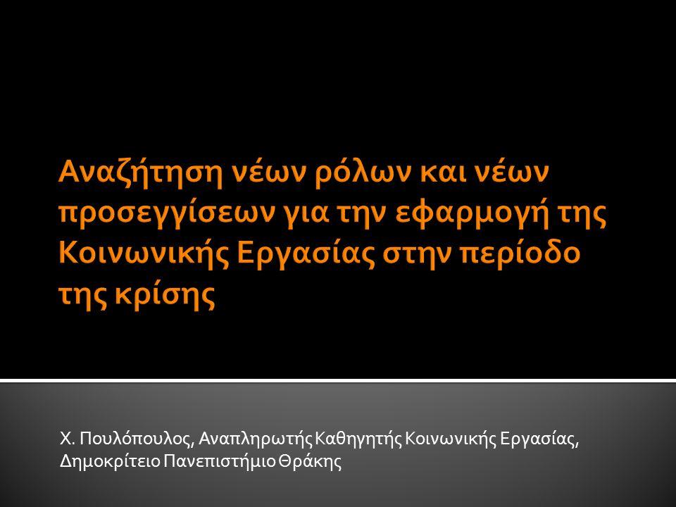 Χ. Πουλόπουλος, Αναπληρωτής Καθηγητής Κοινωνικής Εργασίας, Δημοκρίτειο Πανεπιστήμιο Θράκης