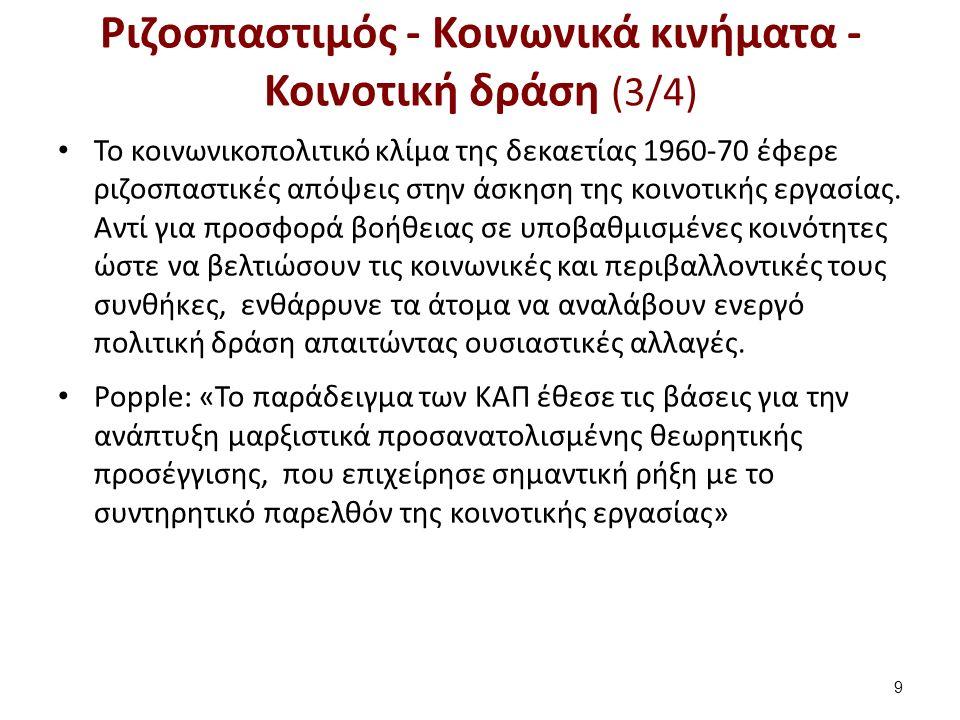 Ριζοσπαστιμός - Κοινωνικά κινήματα - Κοινοτική δράση (3/4) Το κοινωνικοπολιτικό κλίμα της δεκαετίας 1960-70 έφερε ριζοσπαστικές απόψεις στην άσκηση της κοινοτικής εργασίας.