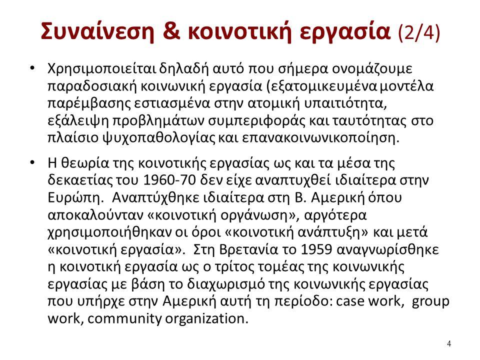 Συναίνεση & κοινοτική εργασία (2/4) Χρησιμοποιείται δηλαδή αυτό που σήμερα ονομάζουμε παραδοσιακή κοινωνική εργασία (εξατομικευμένα μοντέλα παρέμβασης εστιασμένα στην ατομική υπαιτιότητα, εξάλειψη προβλημάτων συμπεριφοράς και ταυτότητας στο πλαίσιο ψυχοπαθολογίας και επανακοινωνικοποίηση.