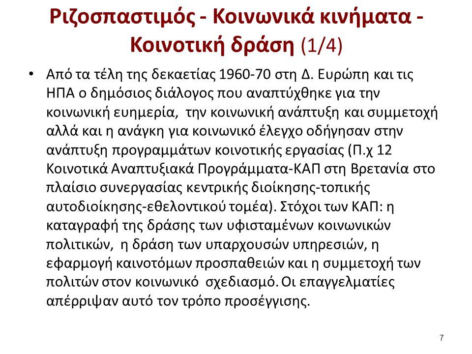 Ριζοσπαστιμός - Κοινωνικά κινήματα - Κοινοτική δράση (1/4) Από τα τέλη της δεκαετίας 1960-70 στη Δ.