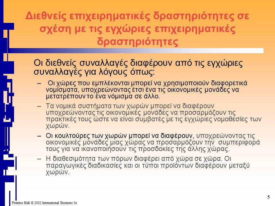 Prentice Hall © 2002 International Business 3e 5 Διεθνείς επιχειρηματικές δραστηριότητες σε σχέση με τις εγχώριες επιχειρηματικές δραστηριότητες Οι δι