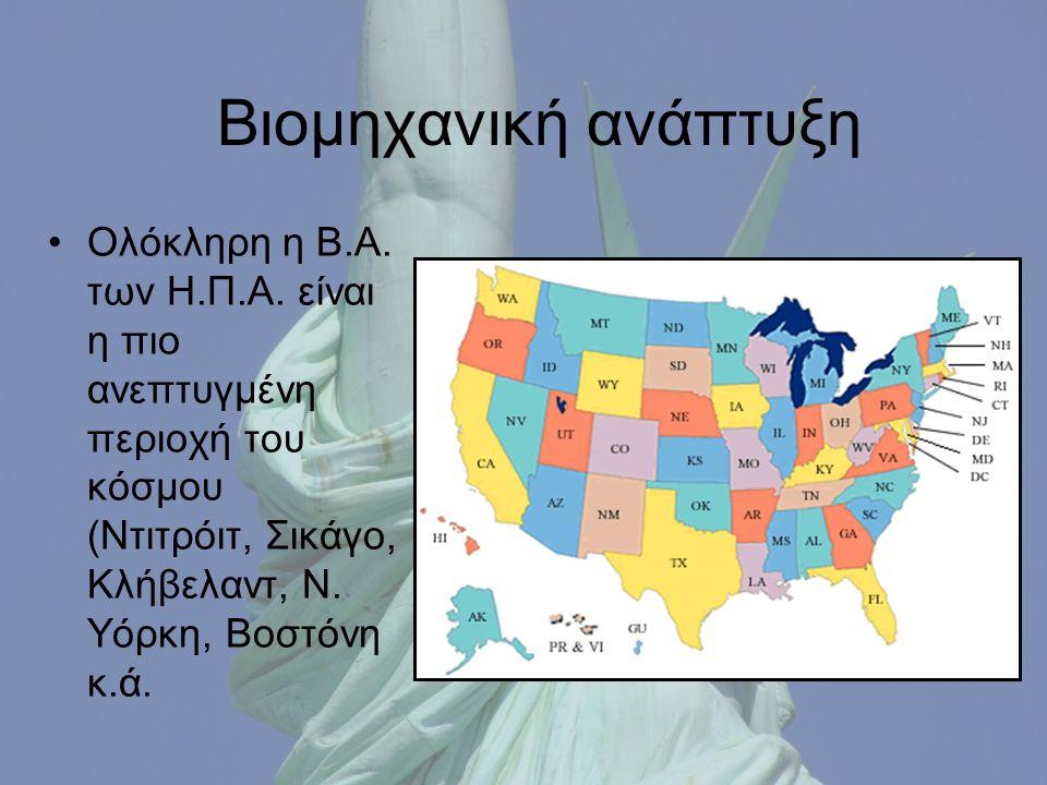 Βιομηχανική ανάπτυξη Ολόκληρη η Β.Α. των Η.Π.Α.